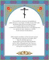 Certificate inscription